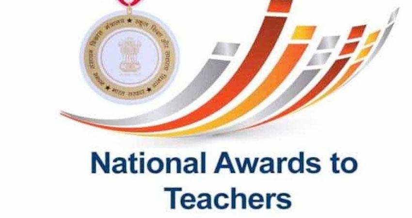 जम्मू-कश्मीर और लद्दाख के तीन शिक्षकों को राष्ट्रीय पुरस्कार, 5 सितंबर को किया जाएगा सम्मानित