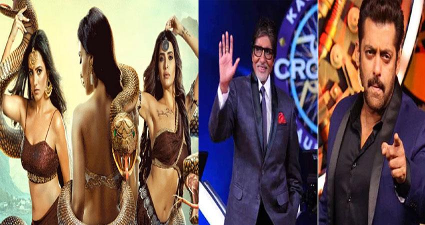 TRP List : सलमान- अमिताभ को ''डंसते'' हुए टॉप पर आई ''नागिन'', देखें पूरी लिस्ट