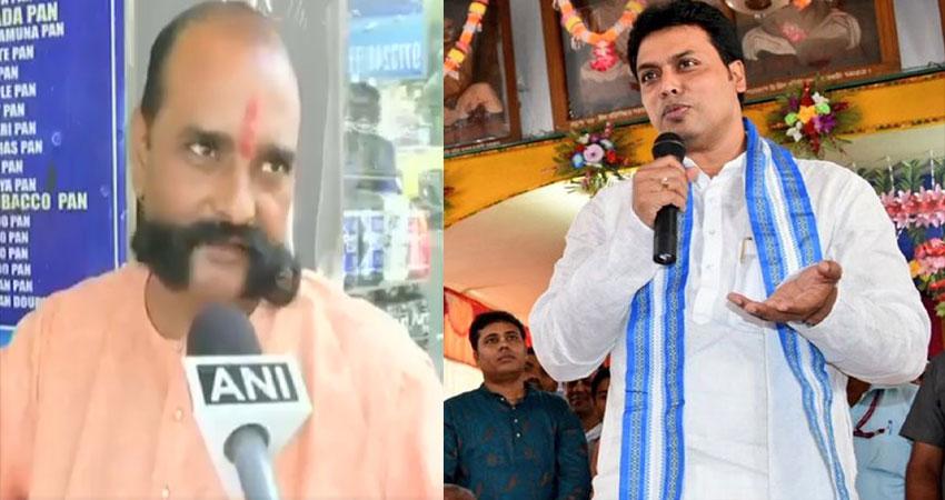 अटपटे बयानों पर त्रिपुरा के CM को मिला मुच्छड़ पानवाले का साथ,  देखें VIDEO