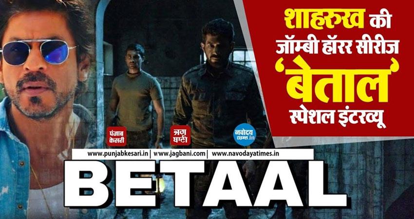 ''बेताल'' की स्टारकास्ट ने खोले वेब सीरीज से जुड़े कई राज, देखें Exclusive Interview