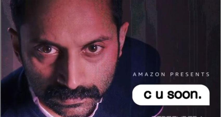 कमल हासन ने फहाद फासिल की फिल्म 'सीयू सून' का ट्रेलर किया रिलीज
