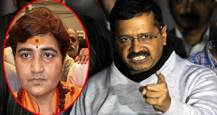 साध्वी प्रज्ञा के बयान पर मचा बवाल, BJP पर बरसे केजरीवाल, कहा-असली रंग दिखा रही पार्टी