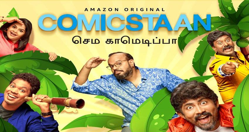 Amazon prime video ने लॉन्च  किया ''कॉमिकस्टान'' का तमिल वर्जन ''कॉमिकस्टान सेमा कॉमेडी पा''