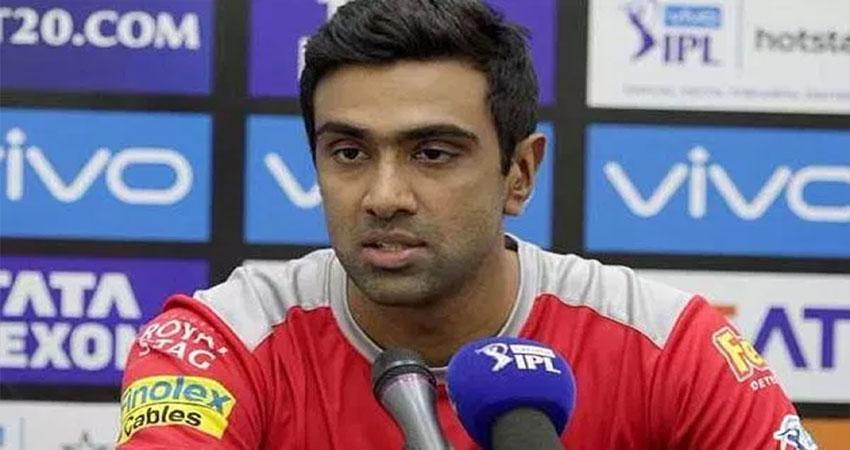 पंजाब के कप्तान अश्विन ने टीम की हार के लिए गेल-राहुल के प्रदर्शन को ठहराया जिम्मेदार