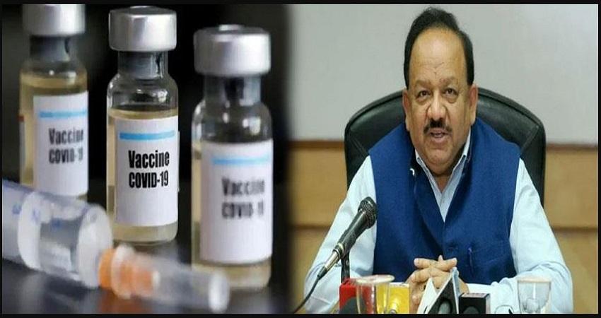 देश को अगले साल मिल जाएगी कोरोना की 2 वैक्सीन! स्वास्थ्य मंत्री ने बताई क्या है आगे की रणनीति....