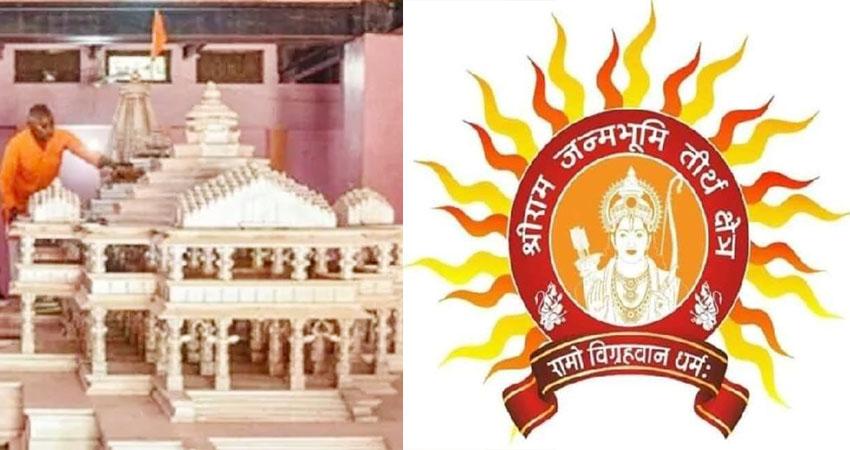 अयोध्या: श्री रामजन्म भूमि तीर्थ क्षेत्र ट्रस्ट ने जारी किया अपना Logo, ये हैं विशेषताएं