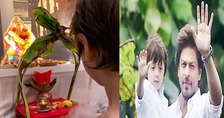 viral photo: शाहरुख खान ने शेयर की गणेश विसर्जन की तस्वीरें, बेटे अबराम ने ऐसे की पूजा