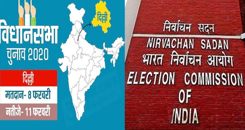 दिल्ली विधानसभा चुनाव 2020 के लिए नामांकन प्रक्रिया शुरू, प्रत्याशियों पर EC की कड़ी नजर
