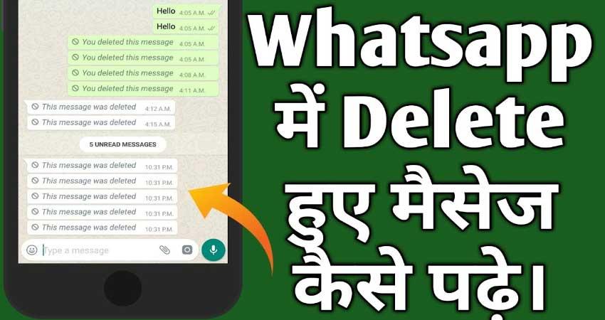 ऐसे पढ़ें Whatsapp में डिलीट हुए Messages,ये है हैरान कर देने वाली Trick