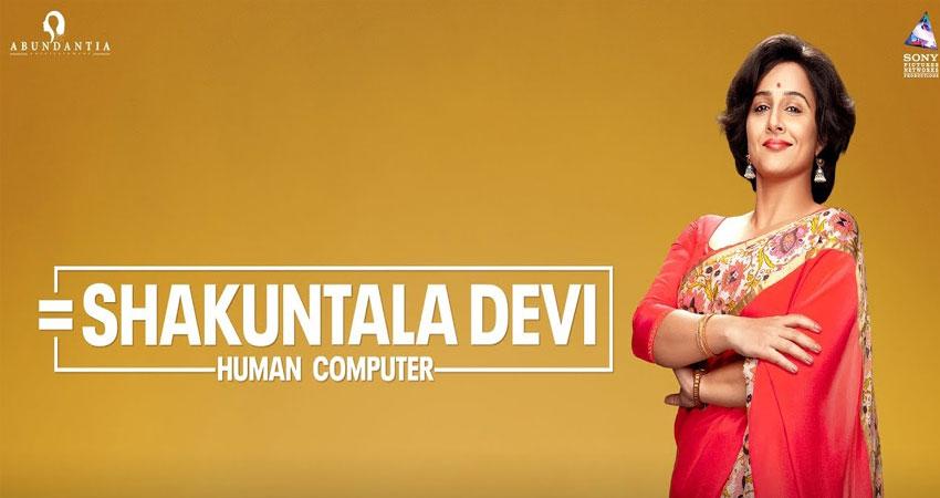 ''शकुंतला देवी'' की रिलीज से पहले विद्या बालन ने शेयर किया ये Video