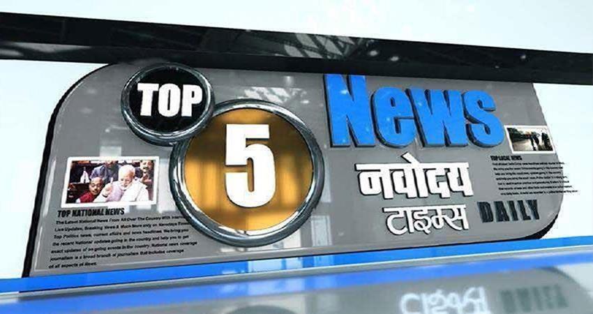 Afternoon Bulletin: सिर्फ एक क्लिक में पढ़ें, अभी तक की बड़ी खबरें
