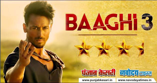 Movie Review : श्रद्धा की कॉमेडी और टाइगर का सॉलिड एक्शन का मेल है Baaghi 3