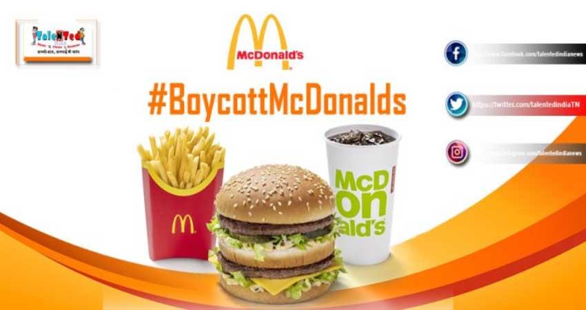 Zomato के बाद फंसा Mcdonalds india, ट्विटर पर चला #BoycottMcDonalds ट्रेंड