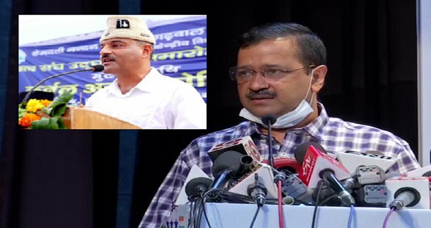 अजय कोठियाल होंगे उत्तराखंड में AAP के CM उम्मीदवार: अरविंद केजरीवाल