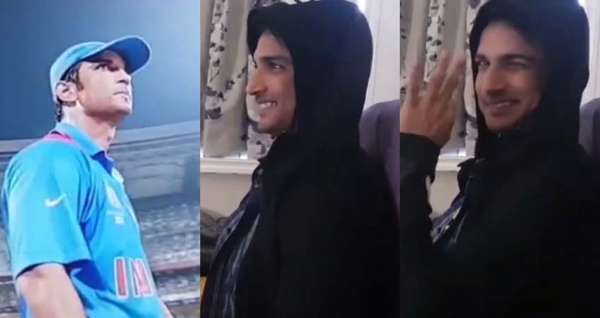 जब खुद को टीवी पर देख चीयर करने लगे थे सुशांत, जमकर वायरल हो रहा वीडियो