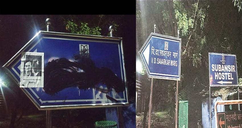 JNU में वीर सावरकर के नाम पर कालिख पोत कर लगाया जिन्ना का पोस्टर