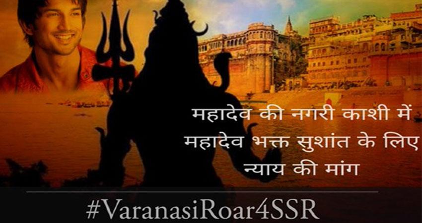 #VaranasiRoar4SSR: अस्सी घाट पर सुशांत के लिए अनुष्ठान, निकालेंगे मेमोरियल यात्रा