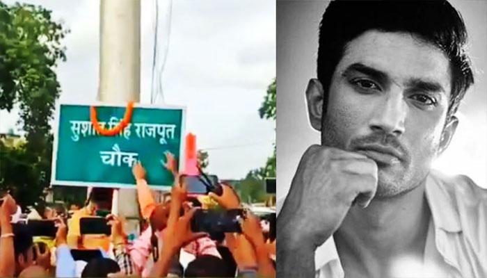 इस चौक का नाम पड़ा सुशांत सिंह राजपूत मार्ग, रुला देगा आपको ये Video