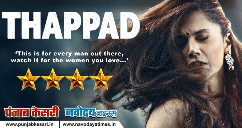 #ThappadReview : पुरुषवादीसमाज पर काफी करारा है तापसी का ये ''थप्पड़''