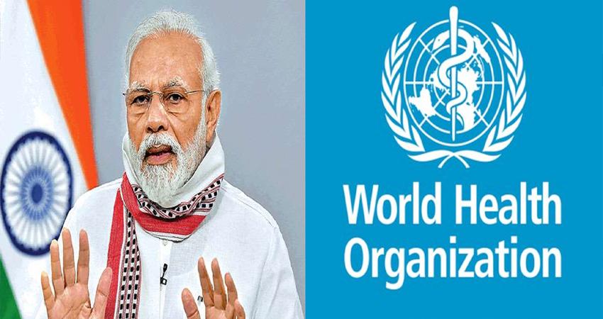 WHO भारत में करेगा पारम्परिक दवाइयों के वैश्विक केंद्र की स्थापना, PM मोदी ने जताया आभार