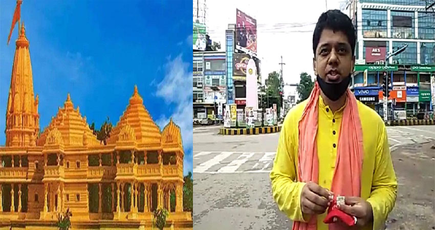 भूमि पूजन में शामिल होगी भगवान राम के ननिहाल की मिट्टी, मो. फैज लेकर जा रहे अयोध्या