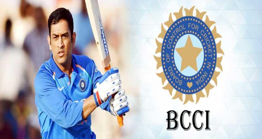 ''Captain Cool'' बन गए पूर्व खिलाड़ी! BCCI ने धोनी का नाम कॉन्ट्रैक्ट लिस्ट से किया बाहर