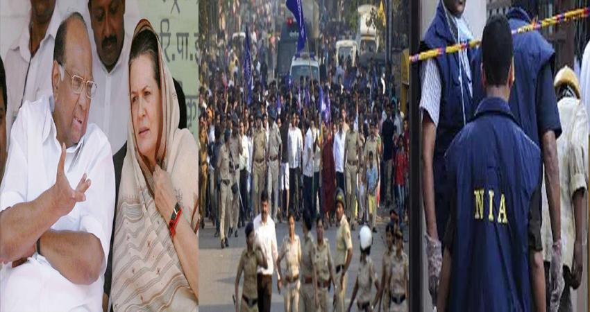 भीमा कोरेगांव मामले की जांच NIA को सौंपने पर कांग्रेस-NCP ने की केंद्र सरकार की निंदा