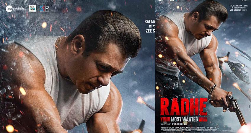 कल होगा सलमान की Radhe का ट्रेलर रिलीज, बनी दुनिया की पहली ऐसी फिल्म जो...