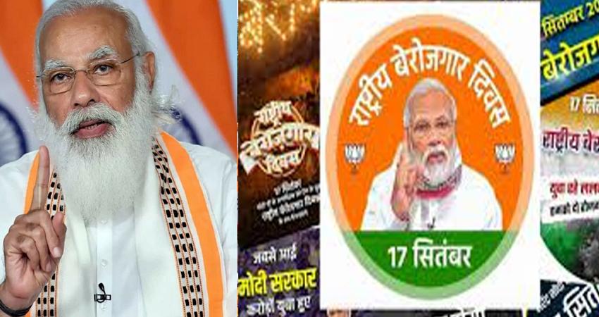 PM मोदी के जन्मदिन को कांग्रेस ने बताया- 'बेरोजगारी दिवस' और 'किसान विरोधी दिवस'