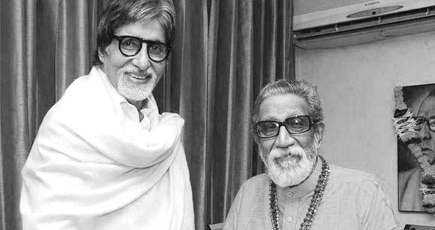 अमिताभ बच्चन ने किया खुलासा- ''आज बाल ठाकरे की वजह से हूं जिंदा!''