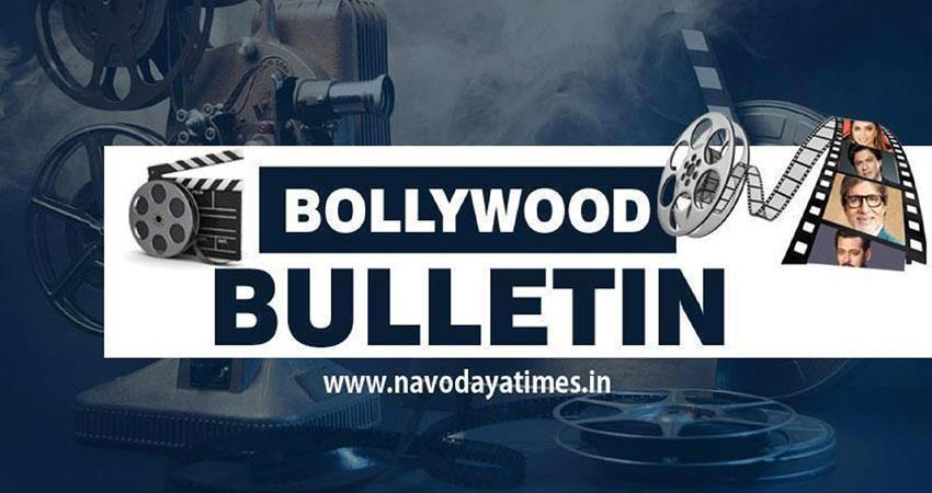 एक क्लिक में पढ़ें, Bollywood से जुड़ी Top खबरें