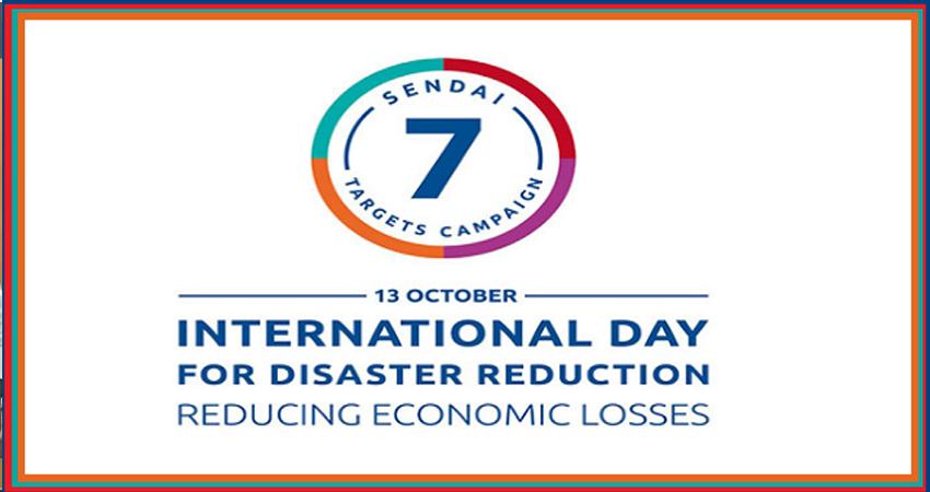 International Day For Disaster Risk Reduction 2020: क्या है ये दिवस, जानें जोखिम को कम करने के तरीके