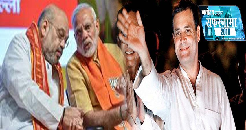 सफरनामा 2018: BJP के विजयरथ को रोकने में सफल रही कांग्रेस, इन राज्यों में लहराया जीत का परचम