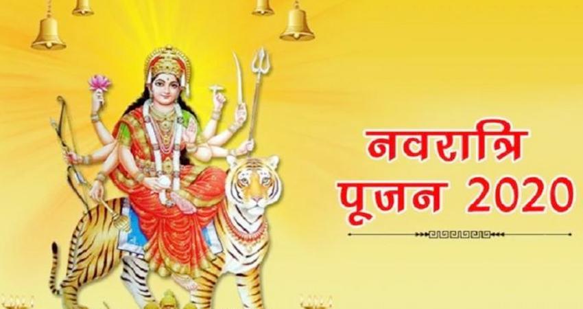 Navratri 2020: आज शुरू हुई नवरात्रि, जानिएं हर तिथी, शुभ मुहुर्त