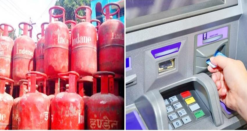 LPG सिलेंडर हुआ महंगा, बैंकिग प्रणाली में भी आज से हुए ये बदलाव