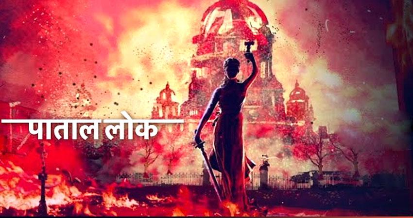 अनुष्का शर्मा की ओरिजनल सीरीज ''पाताल लोक'' का ट्रेलर हुआ रिलीज!