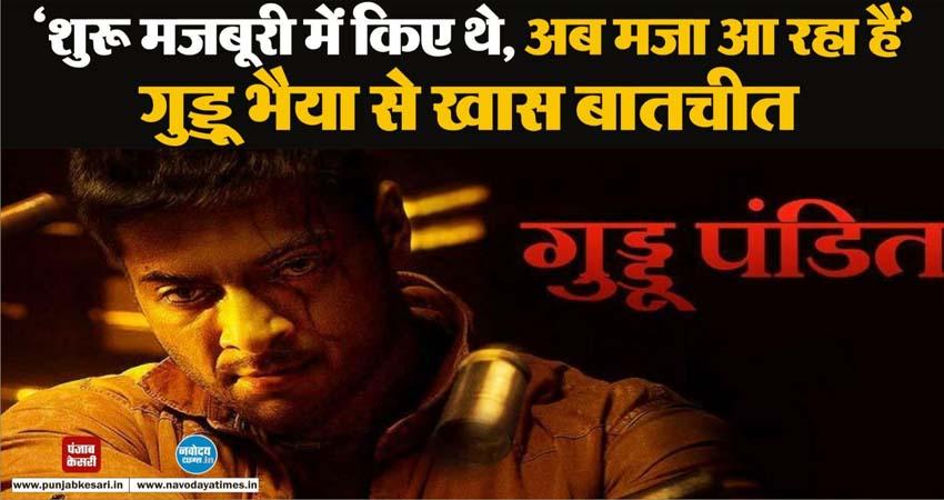 ''मिर्जापुर 2'' में गुड्डू भैया की वापसी मचाएगी बवाल, सुनिए अली फजल की जुबानी