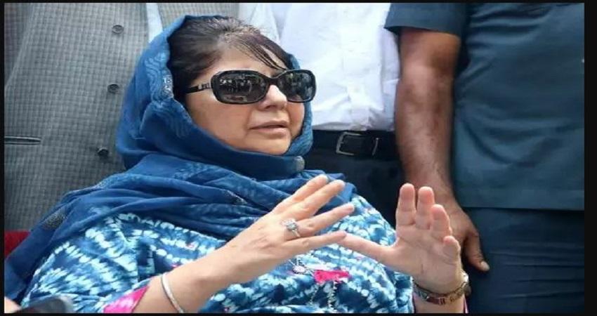 महबूबा मुफ्ती ने हिरासत में लेने का लगाया आरोप! बेटी इल्तिजा को किया गया नजरबंद