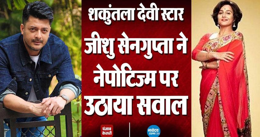 फिल्म ''शकुंतला देवी'' स्टार जीशु सेनगुप्ता ने नेपोटिज्म पर उठाए सवाल, देखें Exclusive Interview