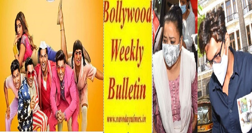 इस पूरे हफ्ते छाई रहीं Bollywood की ये 10 बड़ी खबरें