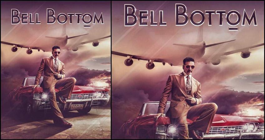अक्षय कुमार की Bell Bottom की रिलीज डेट आई सामने, थियेटर में लगेगी फिल्म