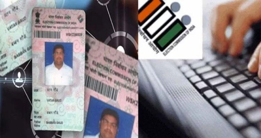 चुनाव आयोग जारी करेगा कलर्ड Pics वाला वोटर कार्ड, जानें और खासियत