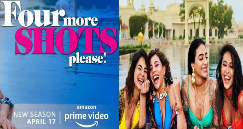 ''फॉर मोर शॉट्स प्लीज'' का नया सीजन अमेजन प्राइम वीडियो पर 17 अप्रैल को होगा लॉन्च!