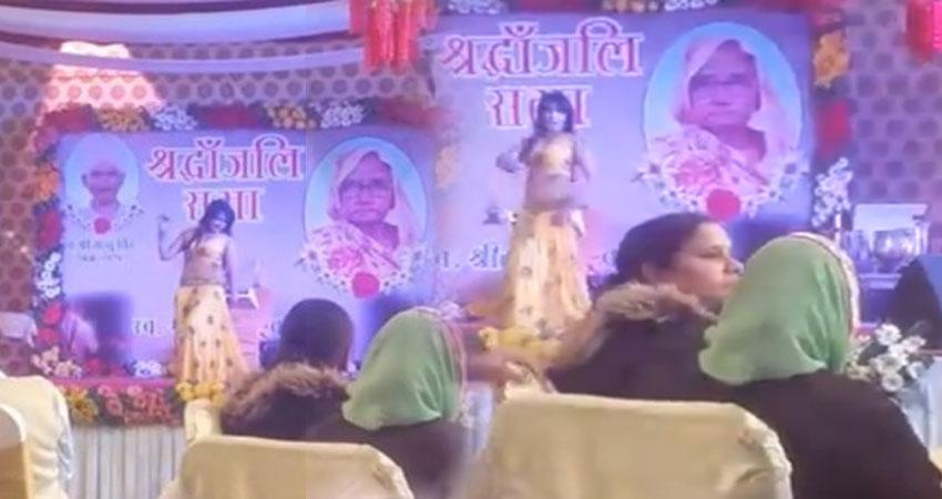 एक अनोखी श्रद्धांजलि सभा जहां लेडी डांसर लगा रही है ठुमके, देखें VIDEO
