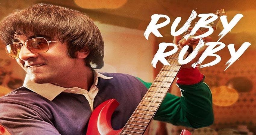 रिलीज हुआ रणबीर की ''संजू'' का नया गाना ''रूबी-रूबी''