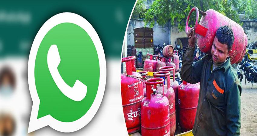 LPG उपभोक्ता के लिए खुशखबरी! Whatsapp के जरिए करें गैस बुक