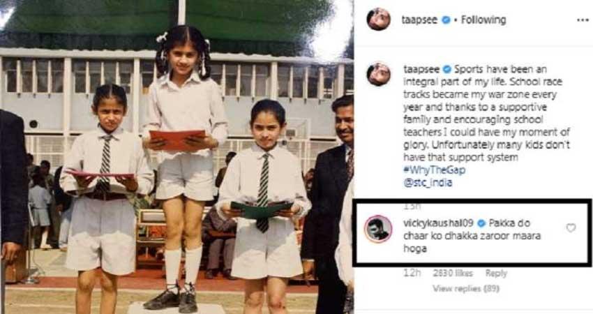 तापसी पन्नू ने शेयर की अपनी बचपन की तस्वीर, विक्की ने कुछ ऐसे किया ट्रोल