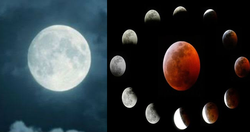 इस साल दिखेंगे ग्रहण के छह गजब नजारे, आज उपच्छाया चंद्रग्रहण से होगी शुरूआत
