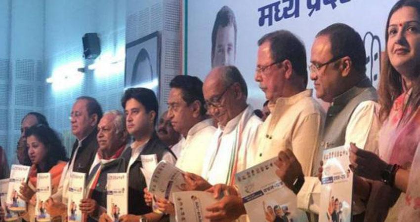 MP चुनाव: कांग्रेस ने जारी किया घोषणा पत्र, हर जिले में गोशाला बनाने का वादा