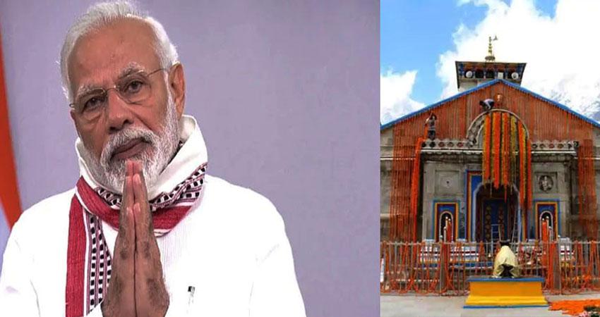 उत्तराखंड: PM मोदी की ओर से बद्रीनाथ में पुजारियों ने की पहली पूजा, जताया अभार
